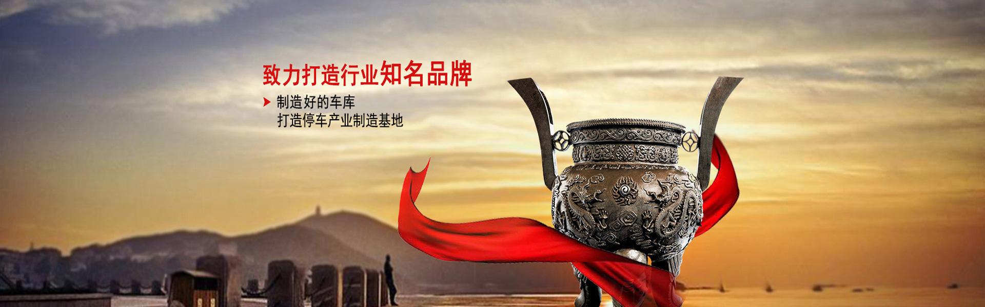 合肥翔瑞车库自动化设备有限公司-banner